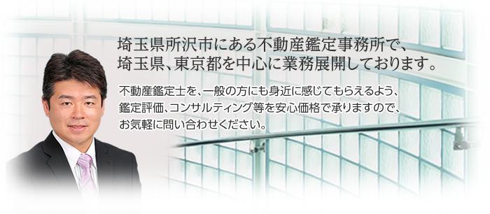 埼玉県所沢市にある不動産鑑定事務所で、埼玉県南部、東京都を中心に業務展開しております。不動産鑑定士を、一般の方にも身近に感じてもらえるよう、鑑定評価、コンサルティング等を安心価格で承りますので、お気軽に問い合わせください。